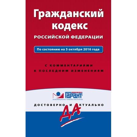 Купить Гражданский кодекс РФ. По состоянию на 5 октября 2016 года. С комментариями к последним изменениям