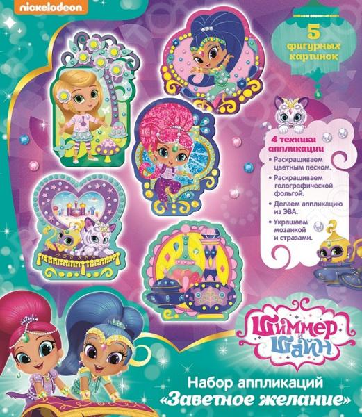 Набор для изготовления аппликаций Nickelodeon «Заветное желание»