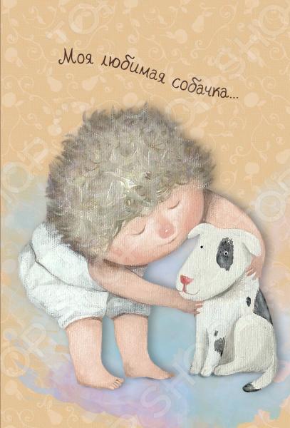 Блокноты. Тетради Эксмо 978-5-699-91331-2 Моя любимая собачка. Блокнот mini Евгения Гапчинская