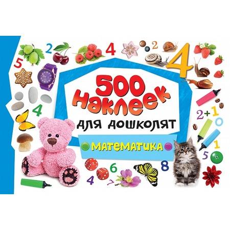 Купить 500 наклеек для дошколят. Математика