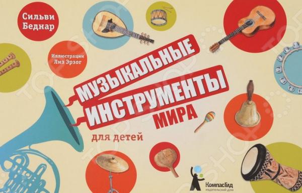 Искусство. Культура КомпасГид 978-5-00083-101-4 Музыкальные инструменты для детей всего мира
