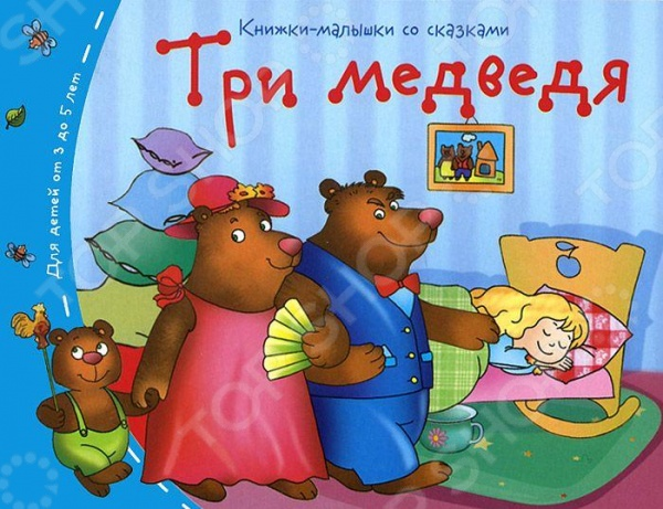 Сказки мира Айрис-пресс 978-5-8112-5462-0 Три медведя