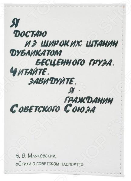 Обложка для паспорта кожаная Mitya Veselkov «Маяковский» обложка для паспорта mitya veselkov котик под деревом