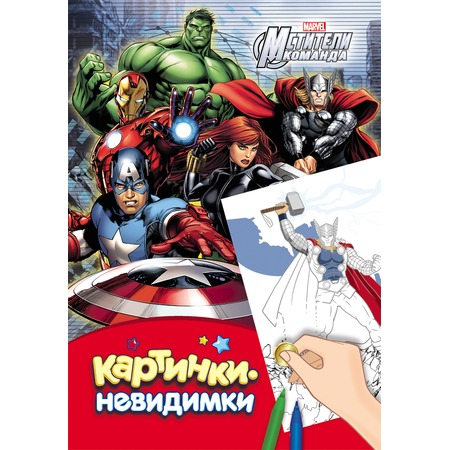 Купить Marvel. Мстители. Картинки-невидимки