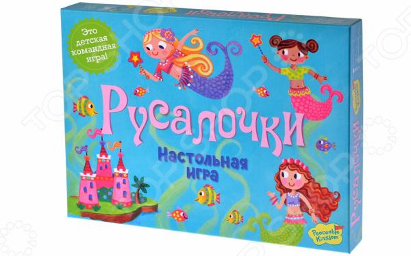 Игра настольная развивающая для детей Magellan «Русалочки»