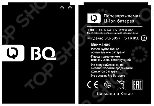 Аккумулятор для BQ-5057 Strike 2 Li-ion, 2500 mAh аккумулятор для bq 4526 fox li ion 1500 mah