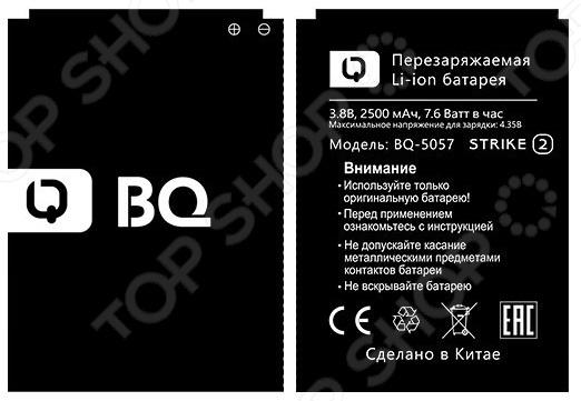 Аккумулятор для BQ-5057 Strike 2 Li-ion, 2500 mAh аккумулятор для bqs 5050 strike selfie li polymer 2500 mah