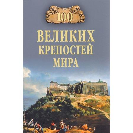 Купить 100 великих крепостей мира