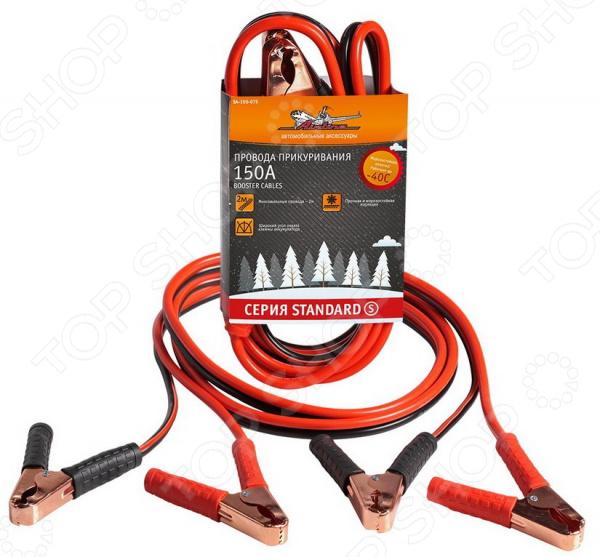 Провода прикуривания Airline SA-150-07S провода для прикуривания airline sa 200 02 провода вспомогательного запуска