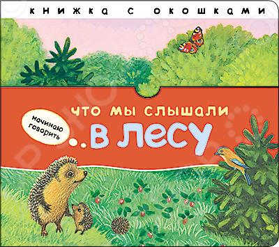 Развитие речи Мозаика-Синтез 9785431510793 книжки игрушки мозаика синтез начинаю говорить что мы слышали в лесу