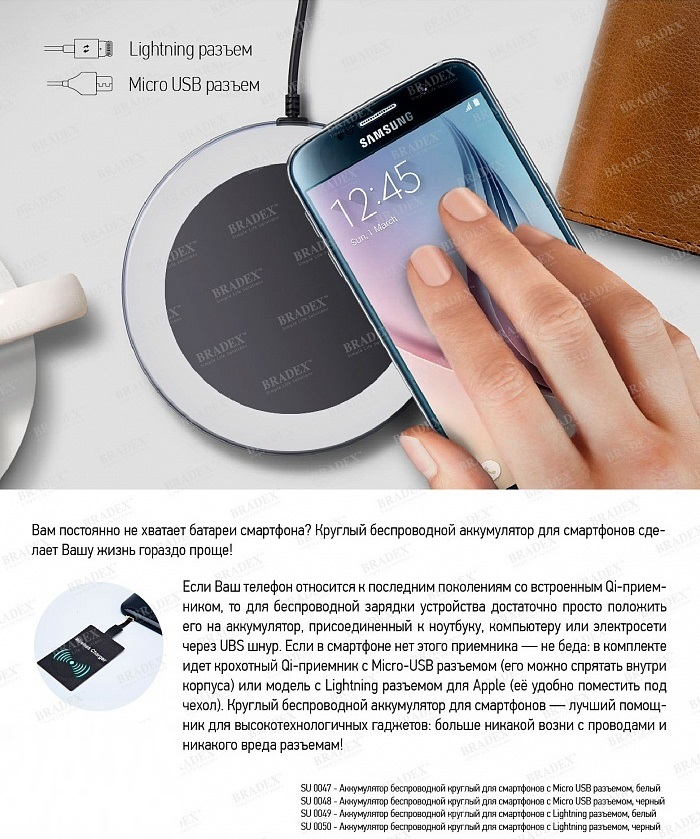 Аккумулятор для смартфонов беспроводной круглый Bradex с Micro USB разъемом 4