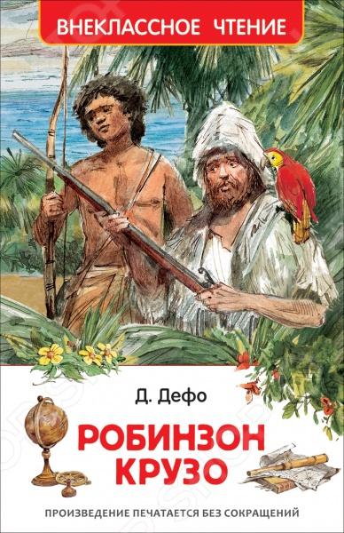 Произведения зарубежных писателей Росмэн 978-5-353-07797-8