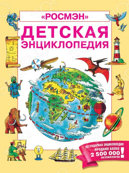 Детская энциклопедия Росмэн энциклопедии росмэн детская иллюстрированная энциклопедия