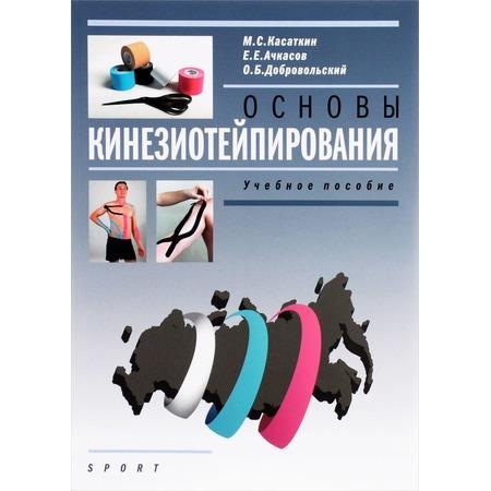 Купить Основы кинезиотейпирования. Учебное пособие