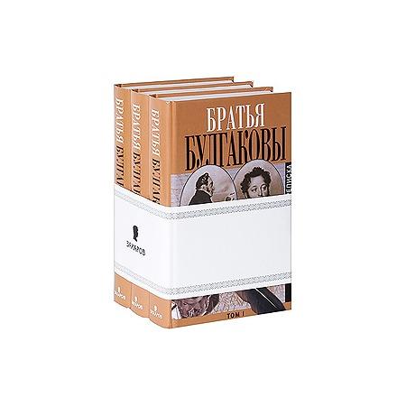 Купить Братья Булгаковы. Письма. Письма в 3 томах