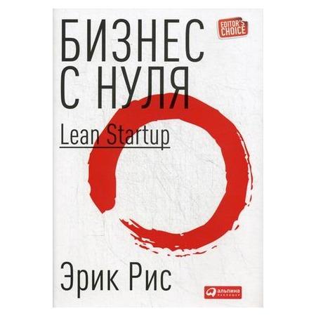 Купить Бизнес с нуля. Метод Lean Startup