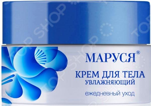 Крем для тела Маруся «Увлажняющий» benefit hoola увлажняющий крем для тела hoola увлажняющий крем для тела
