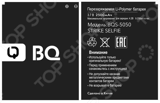 Аккумулятор для BQS-5050 Strike Selfie Li-polymer, 2500 mAh аккумулятор для bqs 5020 strike li ion 2000 mah