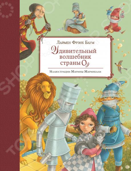 Классические зарубежные сказки Эксмо 978-5-699-91220-9 Удивительный волшебник Страны Оз