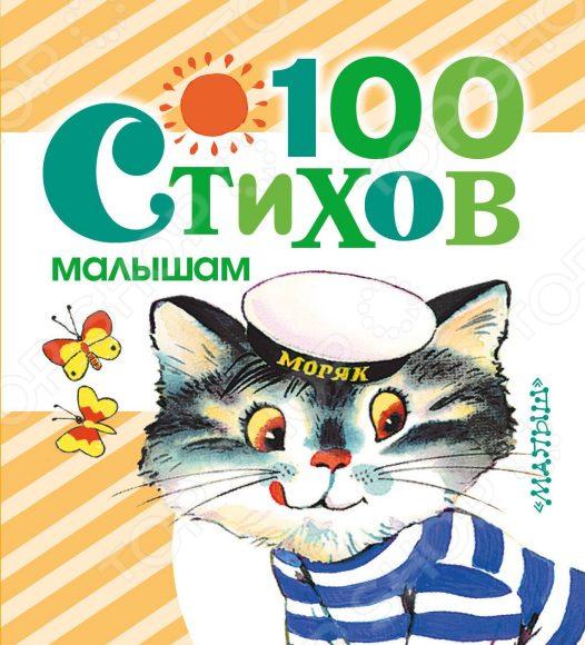 Стихи для малышей АСТ 9785170887415 душевой поддон ravak elipso 90 la