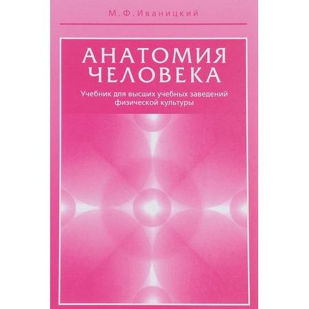 Купить Анатомия человека. Учебник для высших учебеных заведений