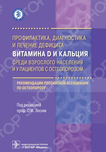 Хирургия ГЭОТАР-Медиа 978-5-9704-3679-0 аюрведа и панчакарма джоши сунил в 978 5 903851 72 0