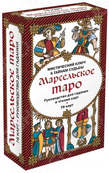 Марсельское таро. Руководство для гадания и чтения карт (78 карт + инструкция в коробке)