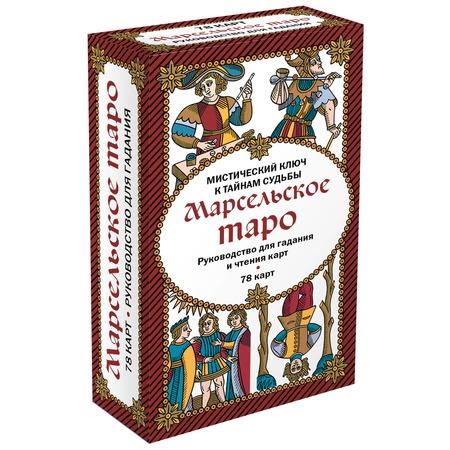 Купить Марсельское таро. Руководство для гадания и чтения карт (78 карт + инструкция в коробке)