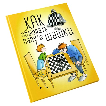 Купить Как обыграть папу в шашки
