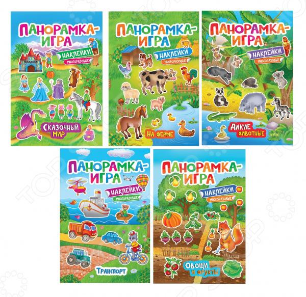 Панормака-игра (комплект из 5 книг) (+ наклейки)