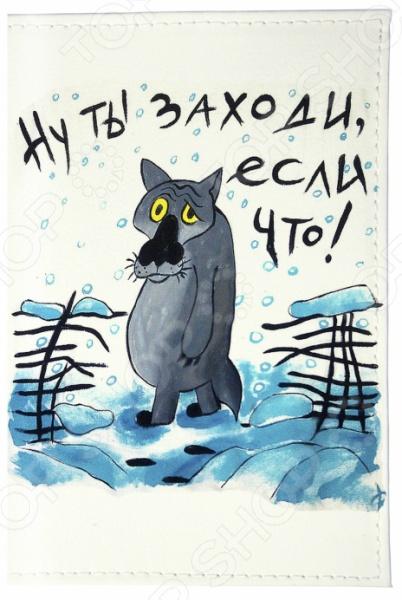 Обложка для паспорта кожаная Mitya Veselkov «Волк из мультика»