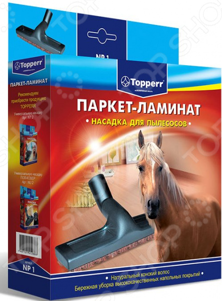 Насадка для пылесоса Topperr NP 1 насадка для пылесоса topperr np1 паркет ламинат 32 35 мм