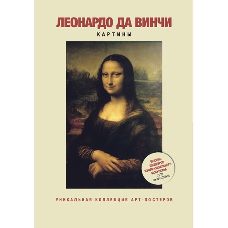 Купить Леонардо да Винчи. Картины