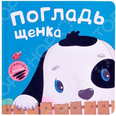 Книжки-игрушки Мозаика-Синтез 978-5-4315-0778-6 Погладь щенка