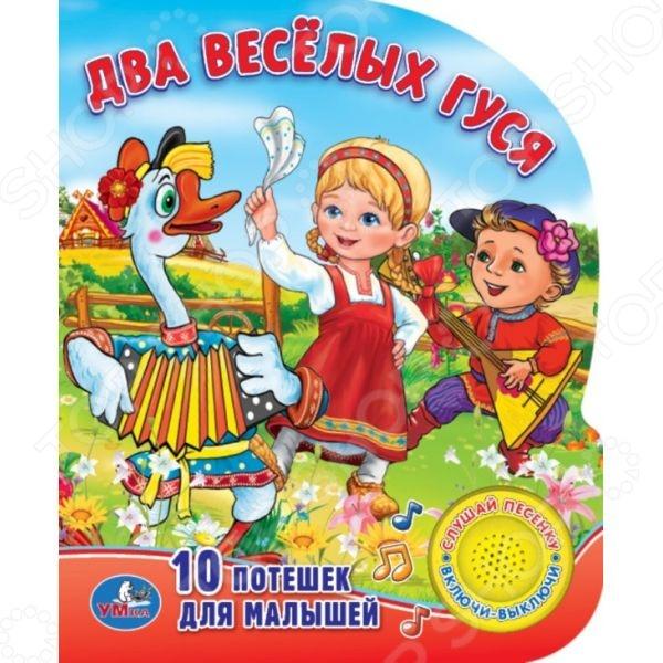 Книжки со звуковым модулем Умка 978-5-50600-761-6 Два веселых гуся