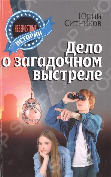Детский детектив Книжный Дом 978-985-7139-10-1 Дело о загадочном выстреле