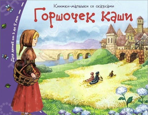 Сказки мира Айрис-пресс 978-5-8112-5459-0 Горшочек каши