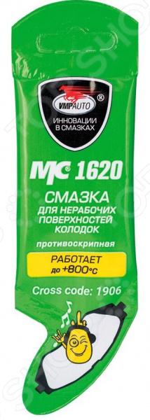 Смазка для тормозной системы ВМПАвто МС 1620 экономичность и энергоемкость городского транспорта