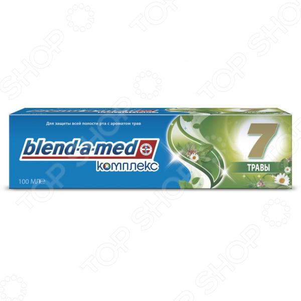 Не секрет, что здоровье наших зубов, в первую очередь, зависит от того как мы за ними ухаживаем и как регулярно их чистим. Немаловажную роль в этом, наряду с правильной техникой чистки и выбором зубной щетки, также играет и выбор хорошей, подходящей именно вам, зубной пасты. Зубная паста Blend-a-med Комплекс 7 Травы не только отлично очистит ваши зубы от налета и остатков пищи, но и подарит вам свежее дыхание и ослепительную улыбку. В состав пасты входят травы экстракты шалфея, ромашки, мелиссы, розмарина и мяты и тщательно подобранные активные компоненты, которые обеспечивают комплексную защиту полости рта по целым 7-ми признакам:  бактериальный налет;  кариес зубов;  проблемы дёсен;  кариес корня;  зубной камень;  тёмный налёт;  несвежее дыхание.