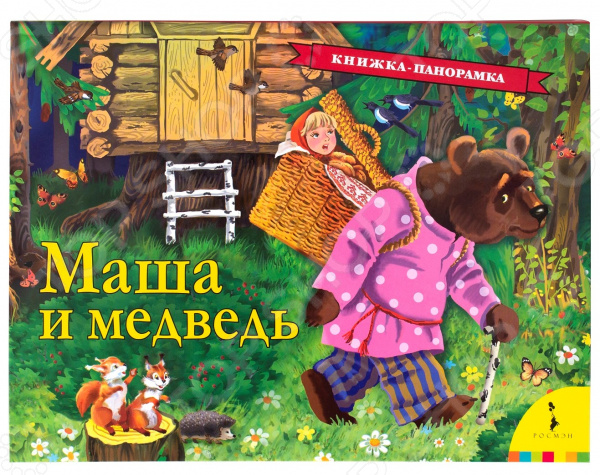 Маша и медведь Росмэн (панорамка)