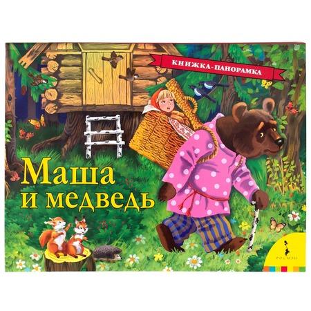 Купить Маша и медведь Росмэн (панорамка)