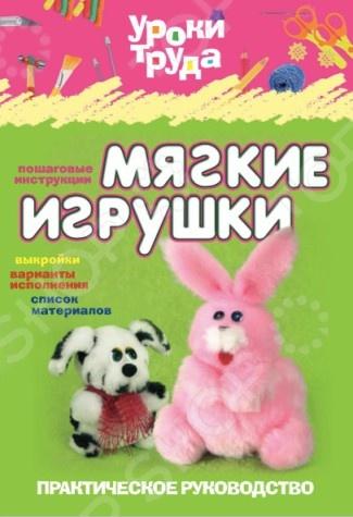 В этой книге даны выкройки игрушек: зайчиков, цыпленка, щенка, тигренка, гусеницы, забавной куколки Мармышки, котофея, снеговичка, Снегурочки, Деда Мороза. Выполняются они по одному принципу - из шариков различного цвета и величины. Вам потребуются следующие материалы: искусственный мех, мягкое сукно и трикотаж, лучше веселых и ярких цветов. Важно научиться правильно и аккуратно собирать вырезанные из меха или ткани круги. Нужно взять прочную нитку, небольшими стежками прошить по кругу, отступив от края примерно 0,5 см. Стягивая нитку, плотно набить синтепоном, расправляя сборки, крепко стянуть и завязать нитку. Соединяя два или несколько шаров различной величины, можно сделать множество игрушек. Используя нитки или длинноворсовый мех на волосы, бархатную ткань или бумагу на нос, клюв или рот, бусинки или мелкие пуговицы на глаза, всевозможные бантики, ленточки, чубчики на украшения, можно эти шарики превратить в любую игрушку: зайчика, птенчика, кота, мишку и т.д., меняя только детали игрушки - лапы, крылья, уши, хвосты. Все эти игрушки вы можете сделать сами. Если какая-либо работа вызовет у вас затруднения, то попросите взрослых помочь вам. Старайтесь аккуратно обращаться с иголкой и ножницами. Выбрав понравившуюся вам игрушку, переведите чертежи выкроек этой игрушки на прочную бумагу, а затем на картон и аккуратно вырежьте. Детали выкроек разложите на изнаночной стороне меха при необходимости у некоторых деталей направление ворса указано стрелкой , обведите карандашом, фломастером или мелом. Припуск на швы не надо делать, если игрушка из меха. Кроить мех надо концом острых ножниц, не срезая ворс меха. Собирайте шарики простым сметочным швом на прочную нитку. Сшивать некоторые детали башмаки, ручки у Деда Мороза, шубку у Снегурочки надо швом через край , соединяя две детали, маленькими стежками, умеренно стягивая. Создавая свою игрушку, не старайтесь выполнить ее точь-в-точь, как показано на фотографии. Выкройки и фотографии должны стать для вас только помощникам