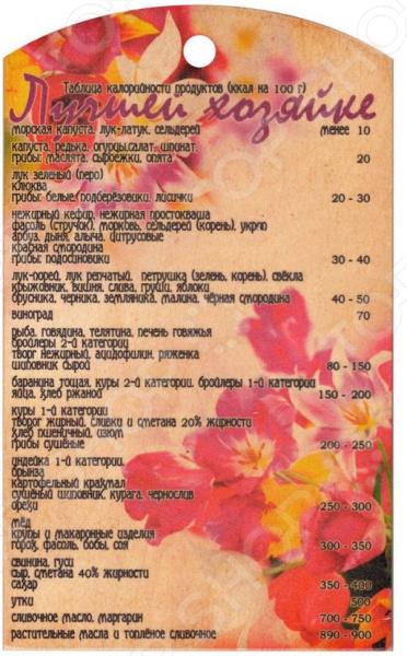 Доска разделочная сувенирная Miolla «Лучшей хозяйке - Тюльпаны» Miolla - артикул: 964889