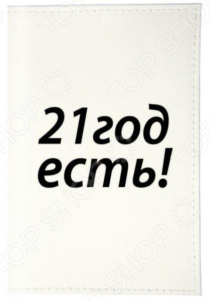 Обложка для паспорта кожаная Mitya Veselkov «21 год уже есть!»