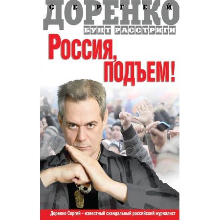 Купить Россия, подъем! Бунт Расстриги