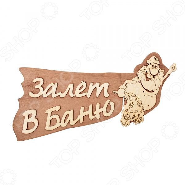 Табличка для бани Банные штучки «Залет в баню» 32323 готовую баню без сборки
