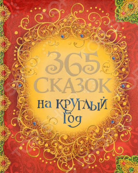 Сборники сказок Росмэн 978-5-353-08094-7 татьяна полякова ночь последнего дня все точки над i isbn 978 5 04 095560 2