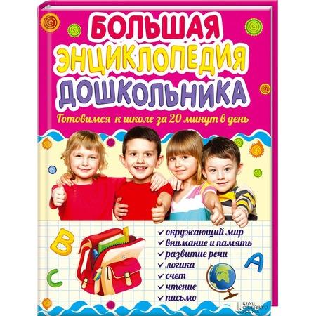 Купить Большая энциклопедия дошкольника. Готовимся к школе за 20 минут в день