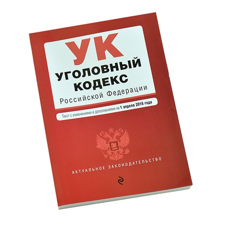 Купить Уголовный кодекс Российской Федерации. Текст с изменениями и дополнениями на 1 апреля 2016 год