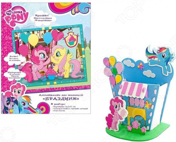 Аппликация объемная My Little Pony «Домик для карандашей» набор для творчества фантазер объемная аппликация с пайетками милашки блестяшки 1шт